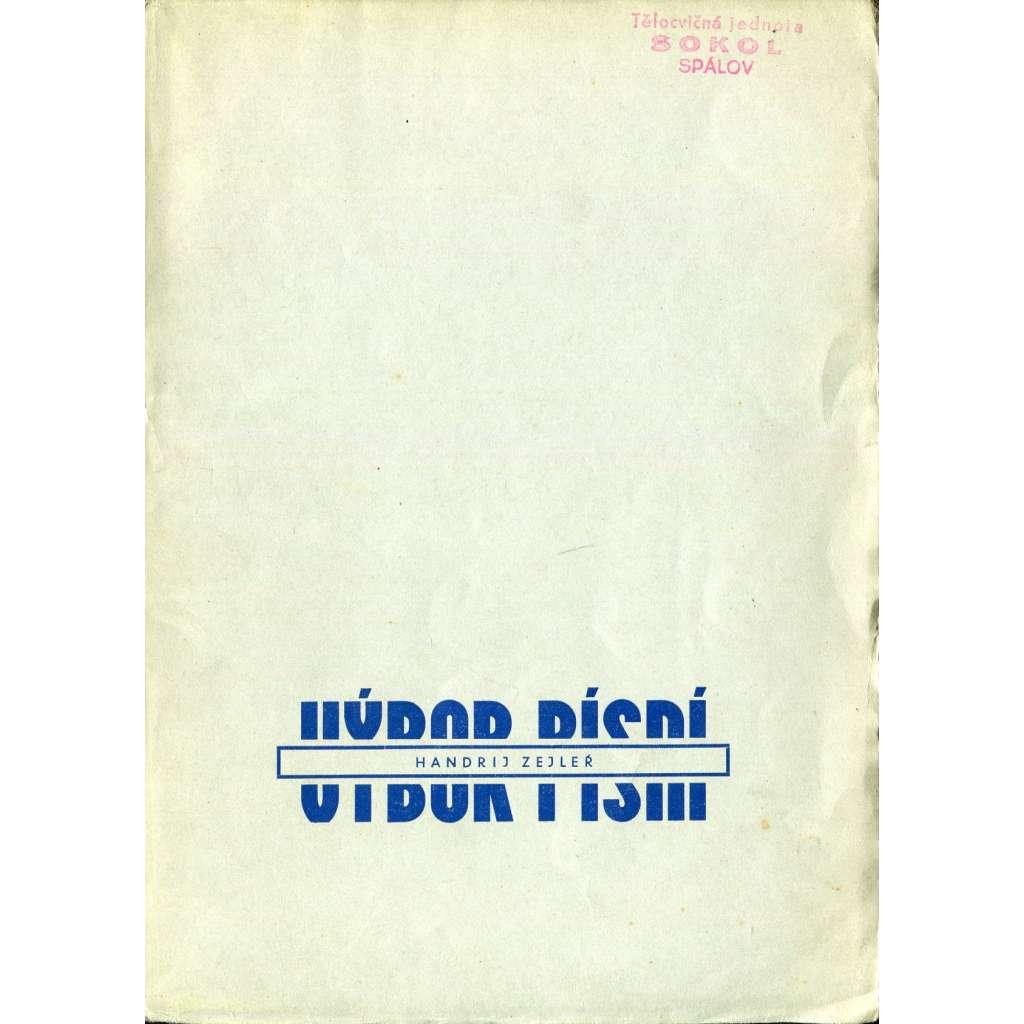 Výbor písní (Lužice, Lužičtí Srbové)
