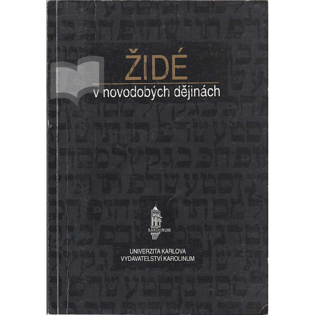 Židé v novodobých dějinách