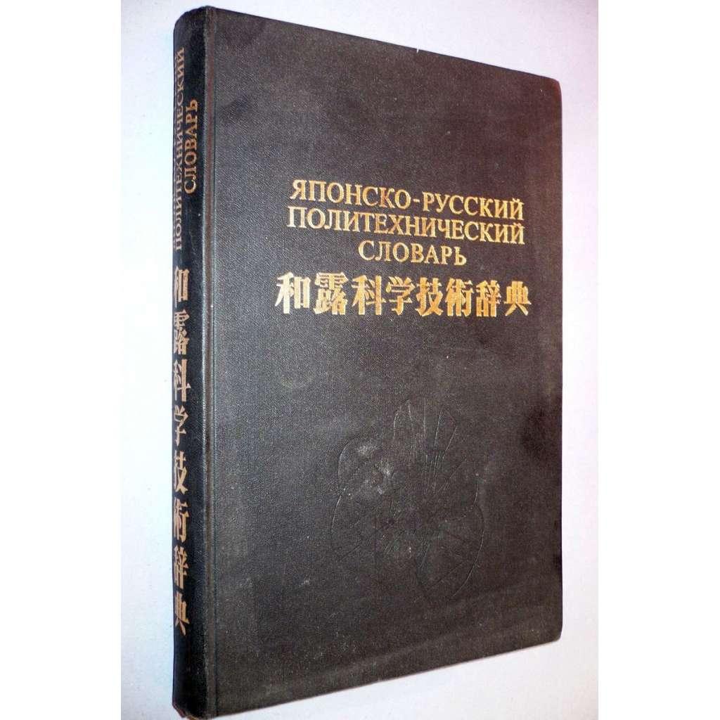 Japonsko-ruský technický slovník