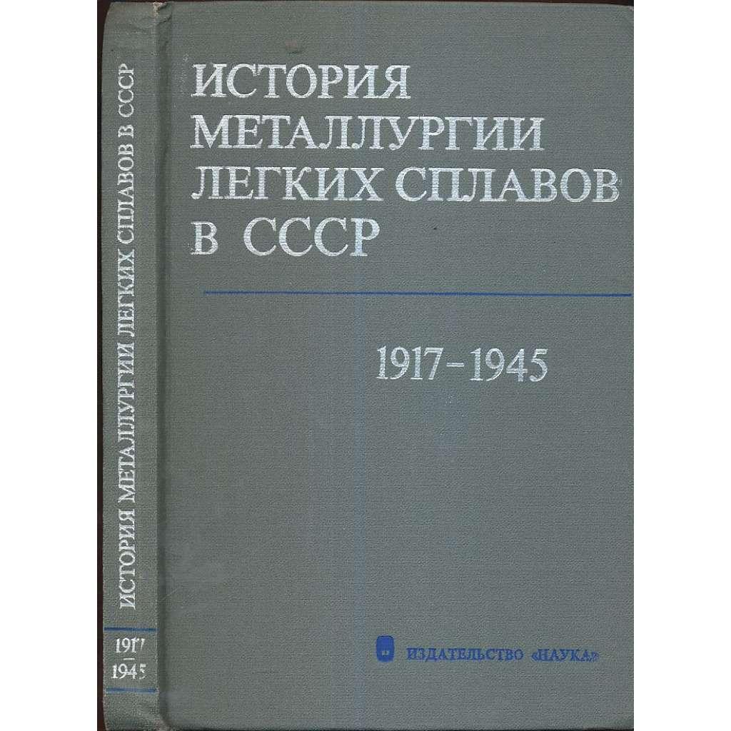 Istoriya Metallurgii legkikh splavov v SSSR