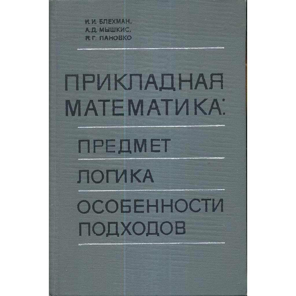Прикладная математика (matematika)