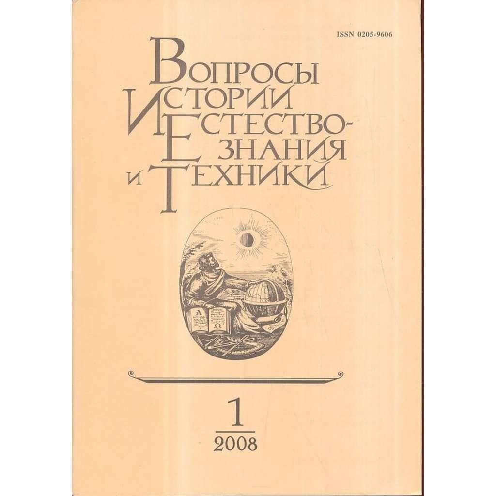 Вопросы истории естествознания...,2008/1