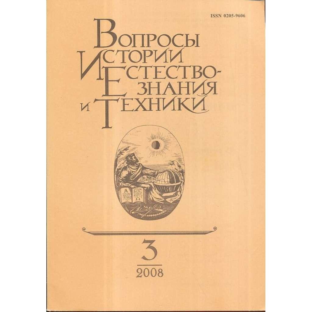 Вопросы истории естествознания..., 2008/3