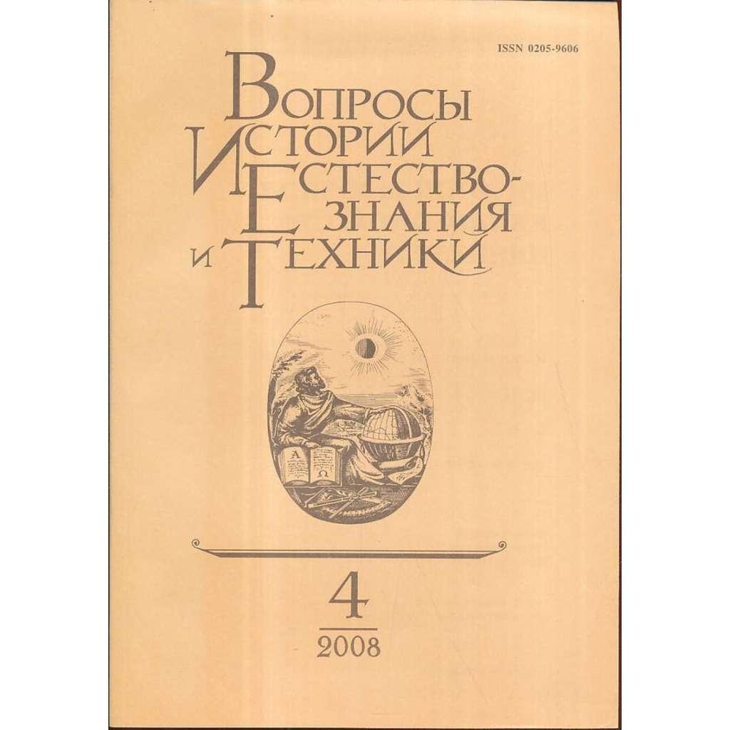 Вопросы истории естествознания..., 2008/4