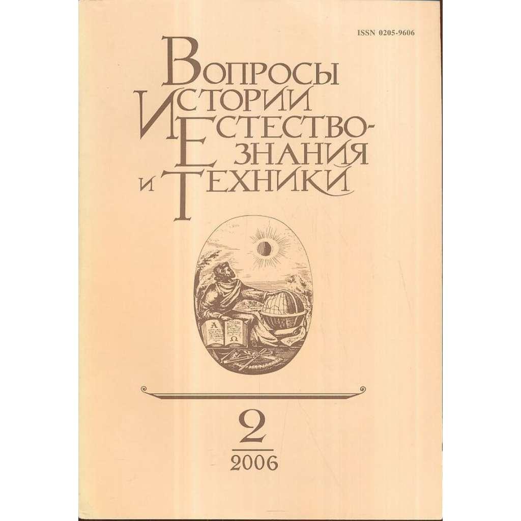 Вопросы истории естествознания..., 2006/2