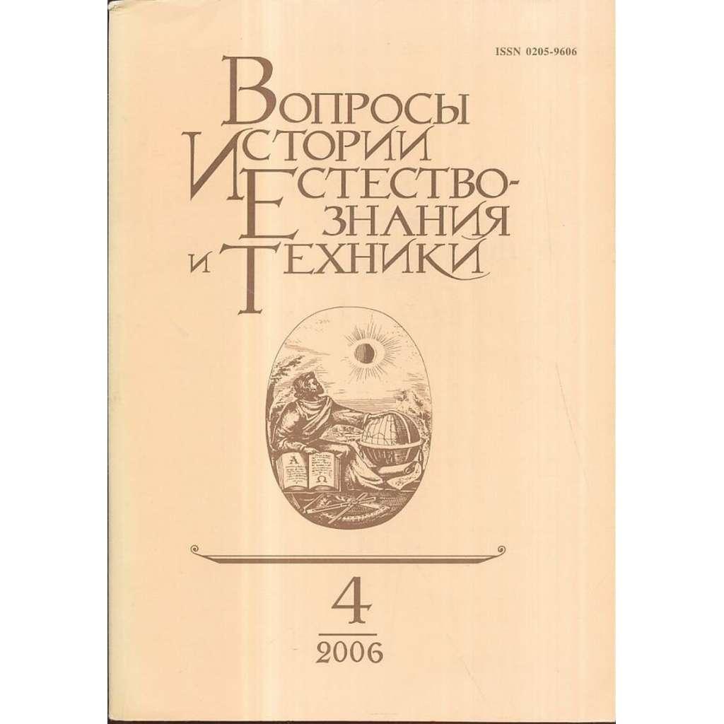 Вопросы истории естествознания..., 2006/4