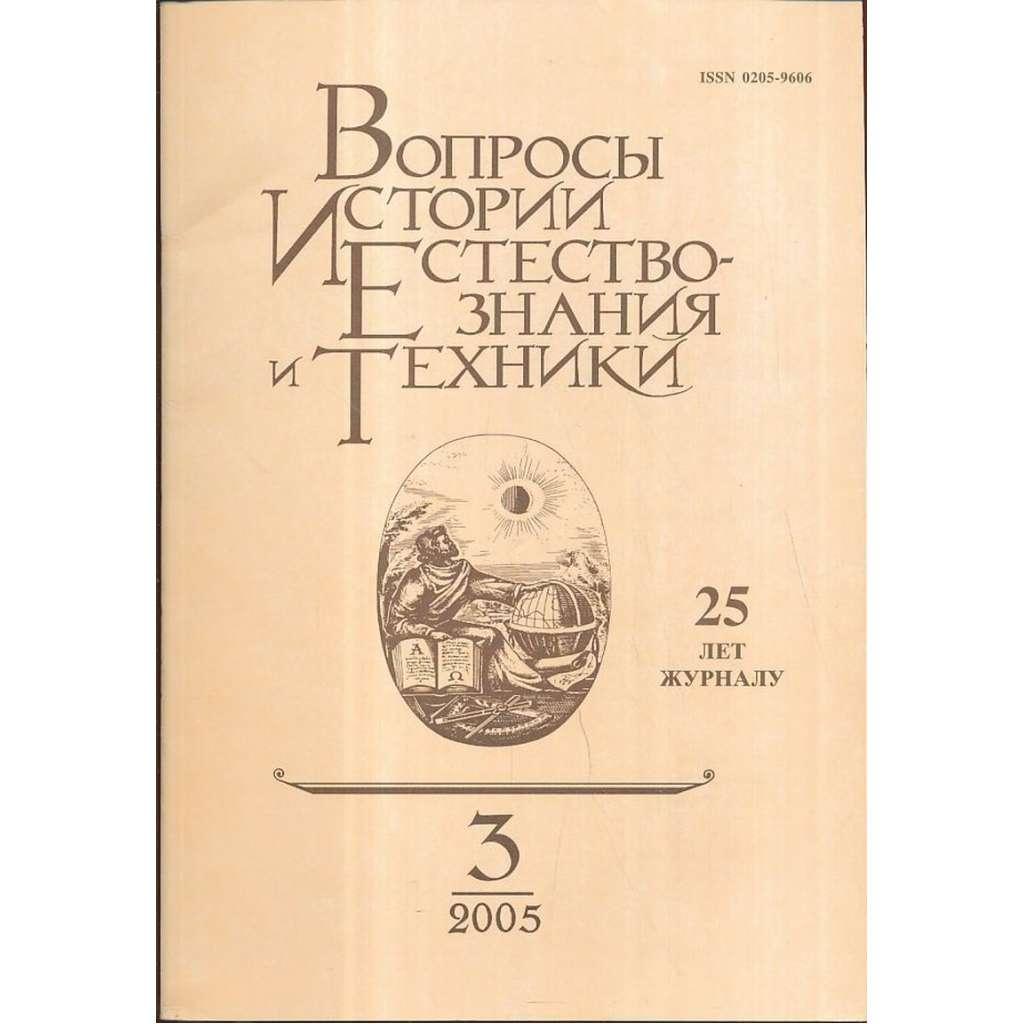 Вопросы истории естествознания..., 2005/3