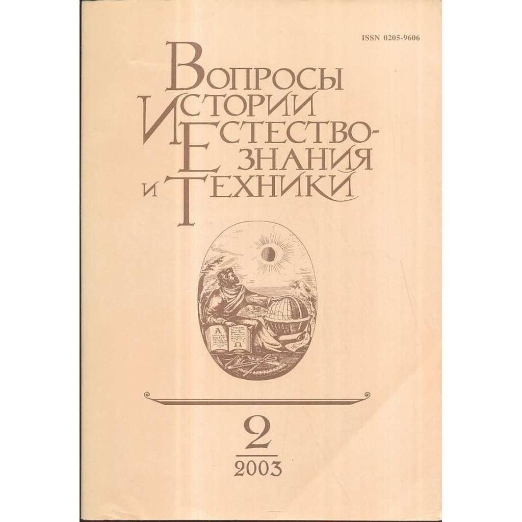 Вопросы истории естествознания..., 2003/2