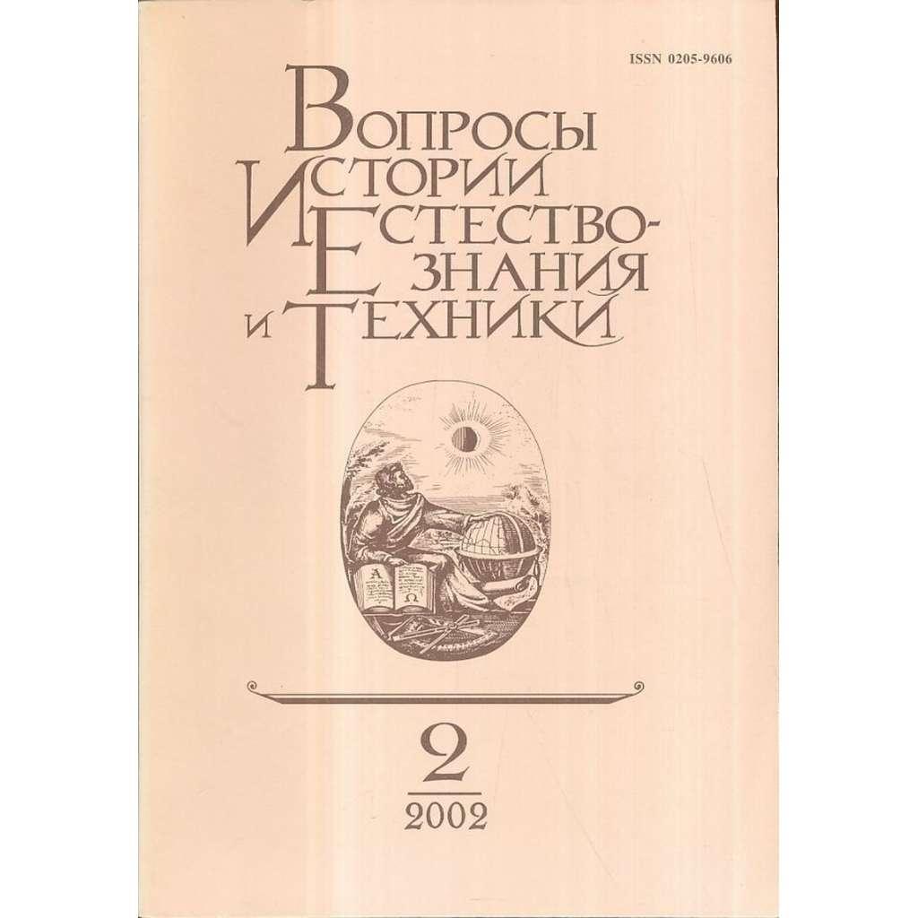 Вопросы истории естествознания..., 2002/2