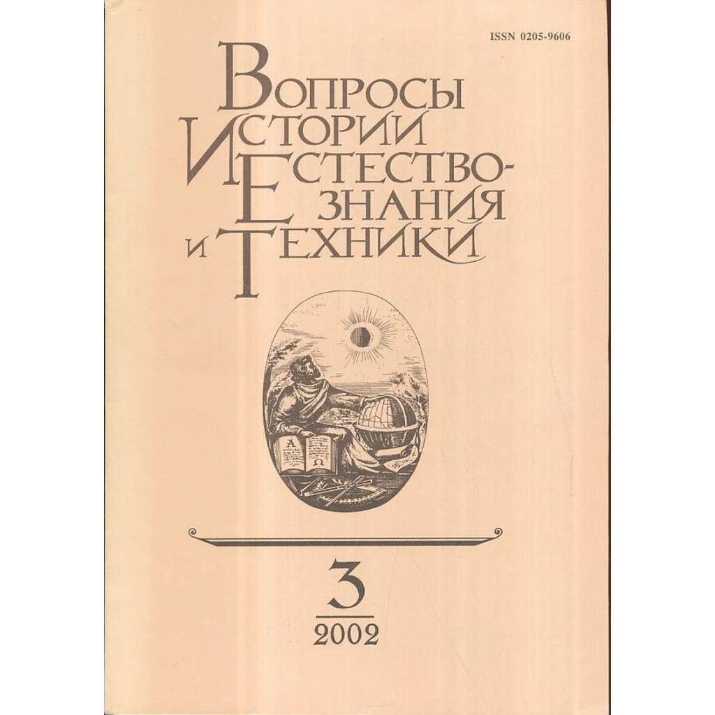 Вопросы истории естествознания..., 2002/3