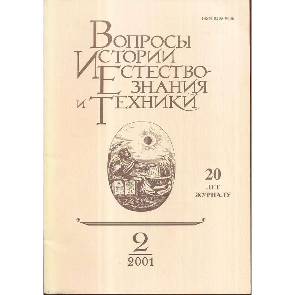 Вопросы истории естествознания..., 2001/2