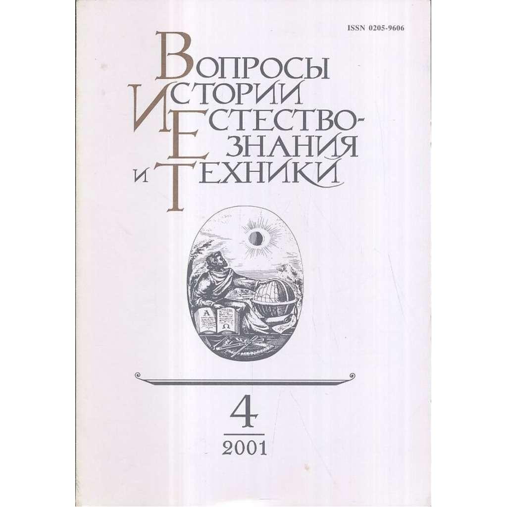Вопросы истории естествознания..., 2001/4