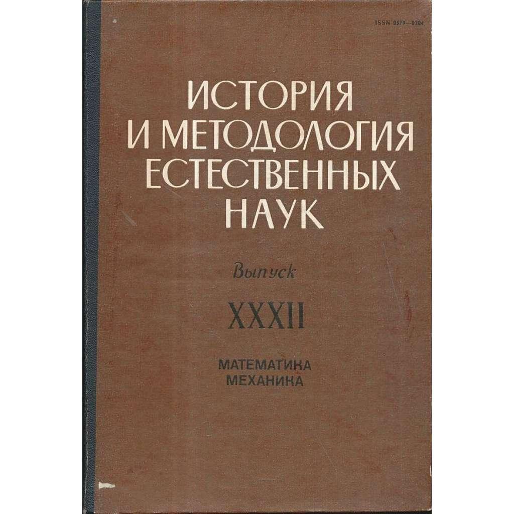 Иcтoрии и мeтoдoлoгия eстecтвeнных нaук, XXXII (matematika)