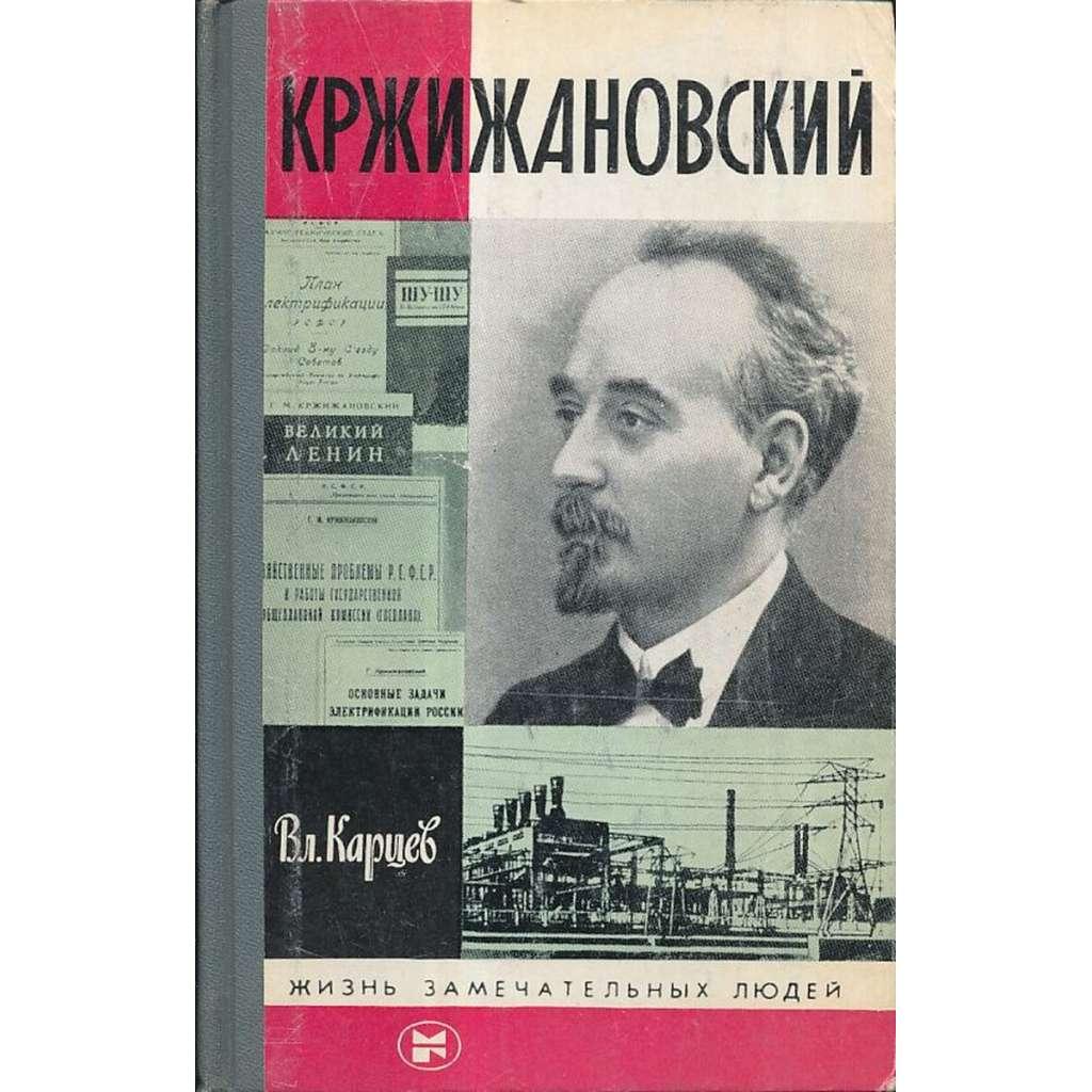 Kржижановский