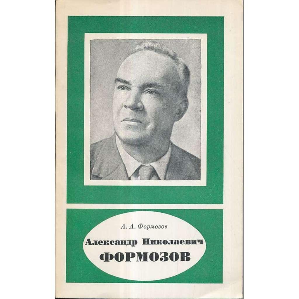 Александр Н. Формозов (1899-1973)