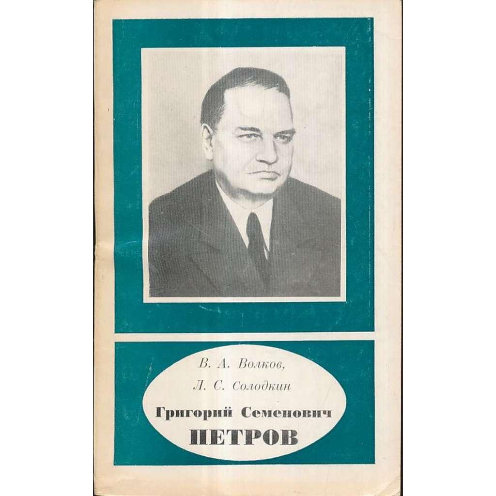 Григорий Семенович Петров  (1886-1957)