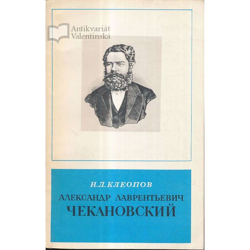 Александр Л.Цекановский (1833–1876)
