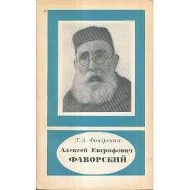 Алексе́й Евгра́фович Фаво́рский (1860-1945)