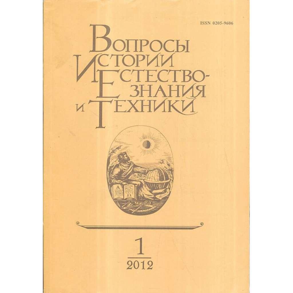 Вопросы истории естествознания...,2012/1