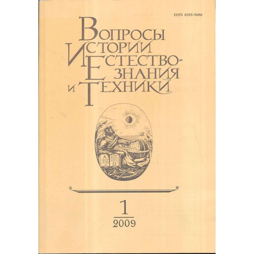 Вопросы истории естествознания...,2009/1