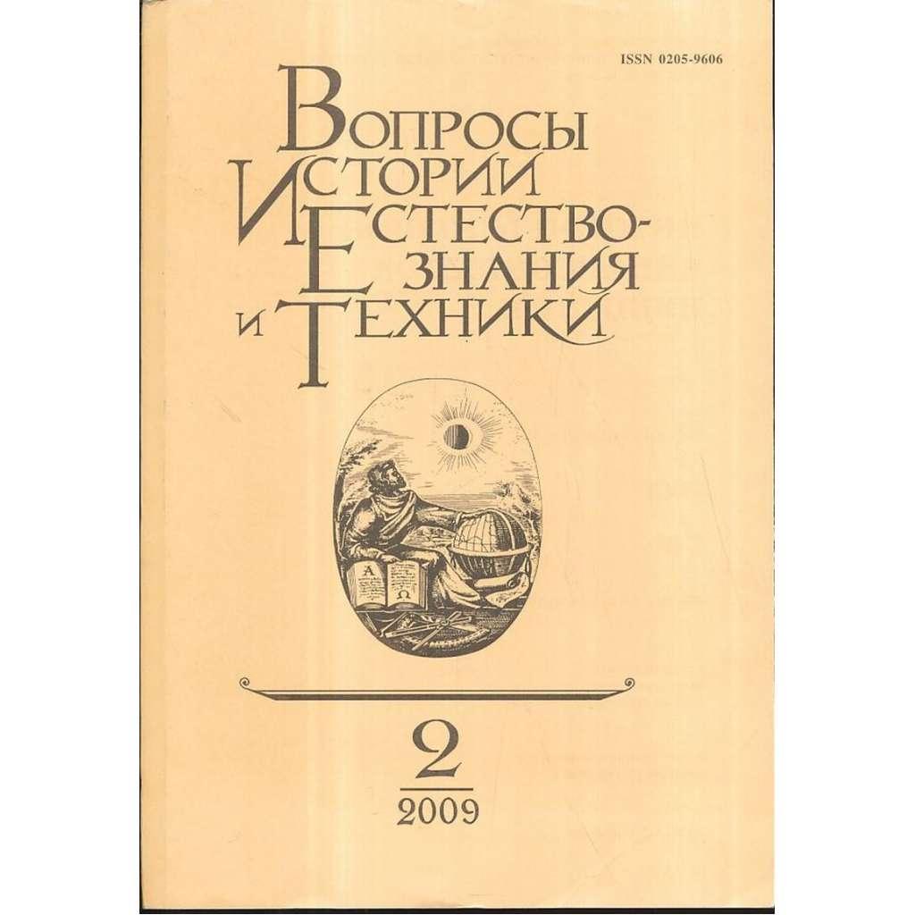 Вопросы истории естествознания...,2009/2