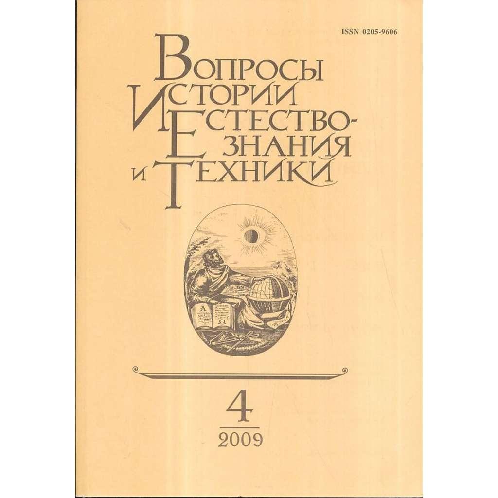 Вопросы истории естествознания...,2009/4