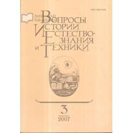 Вопросы истории естествознания...,2007/3