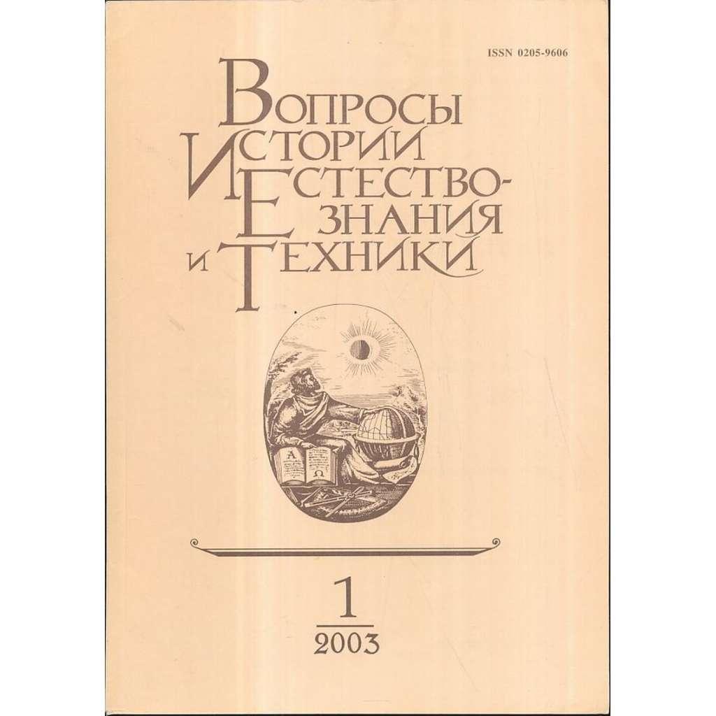 Вопросы истории естествознания...,2003/1