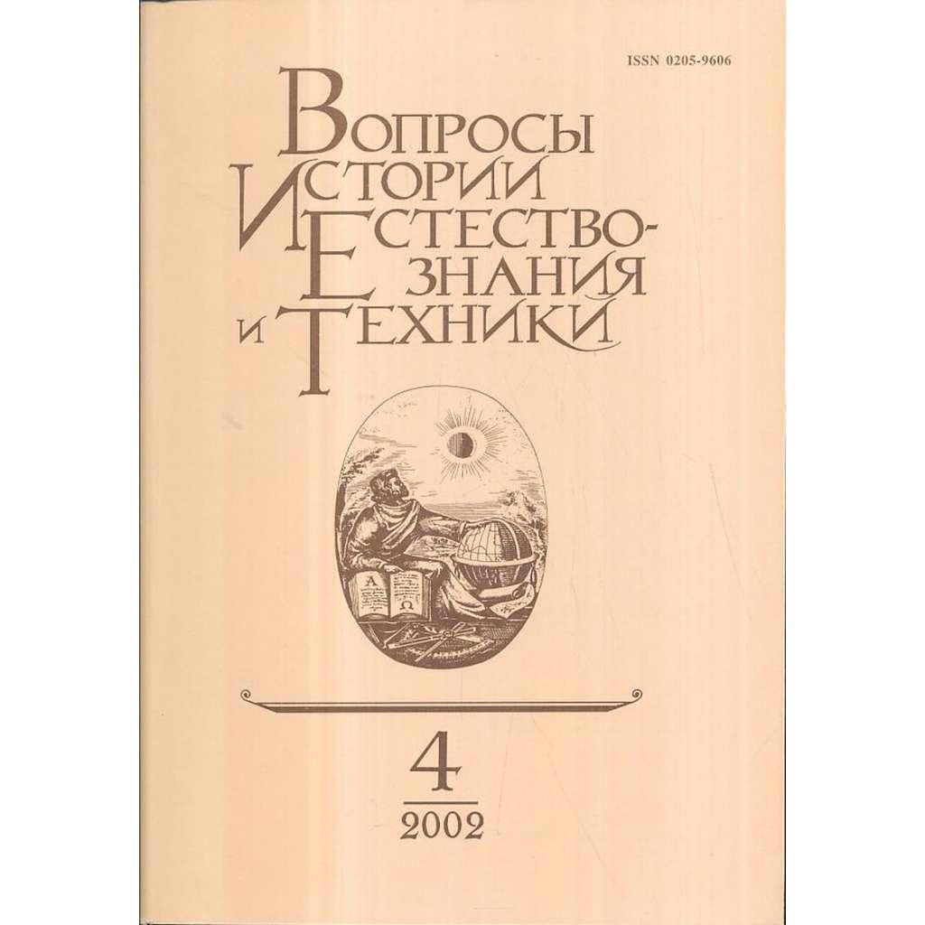 Вопросы истории естествознания...,2002/4