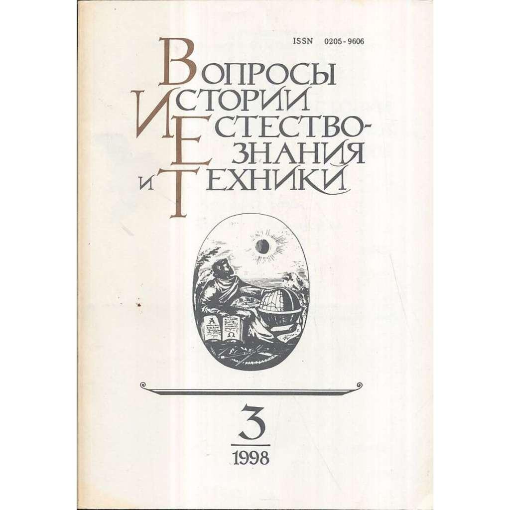 Вопросы истории естествознания...,1998/3