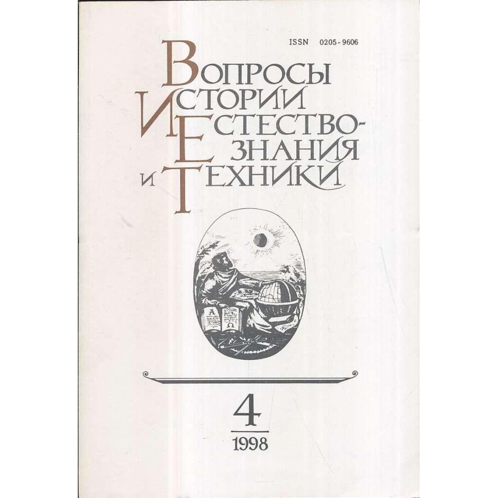 Вопросы истории естествознания...,1998/4