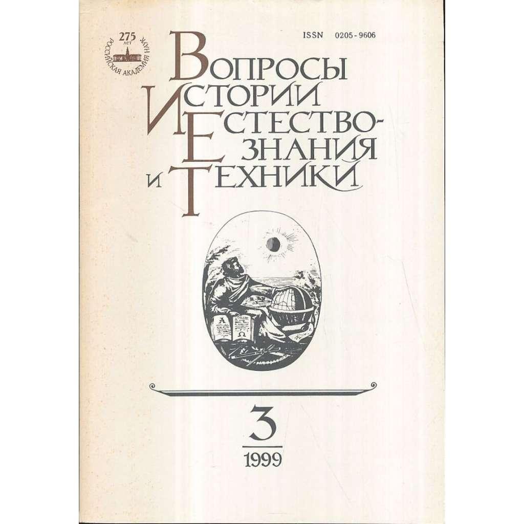 Вопросы истории естествознания...,1999/3