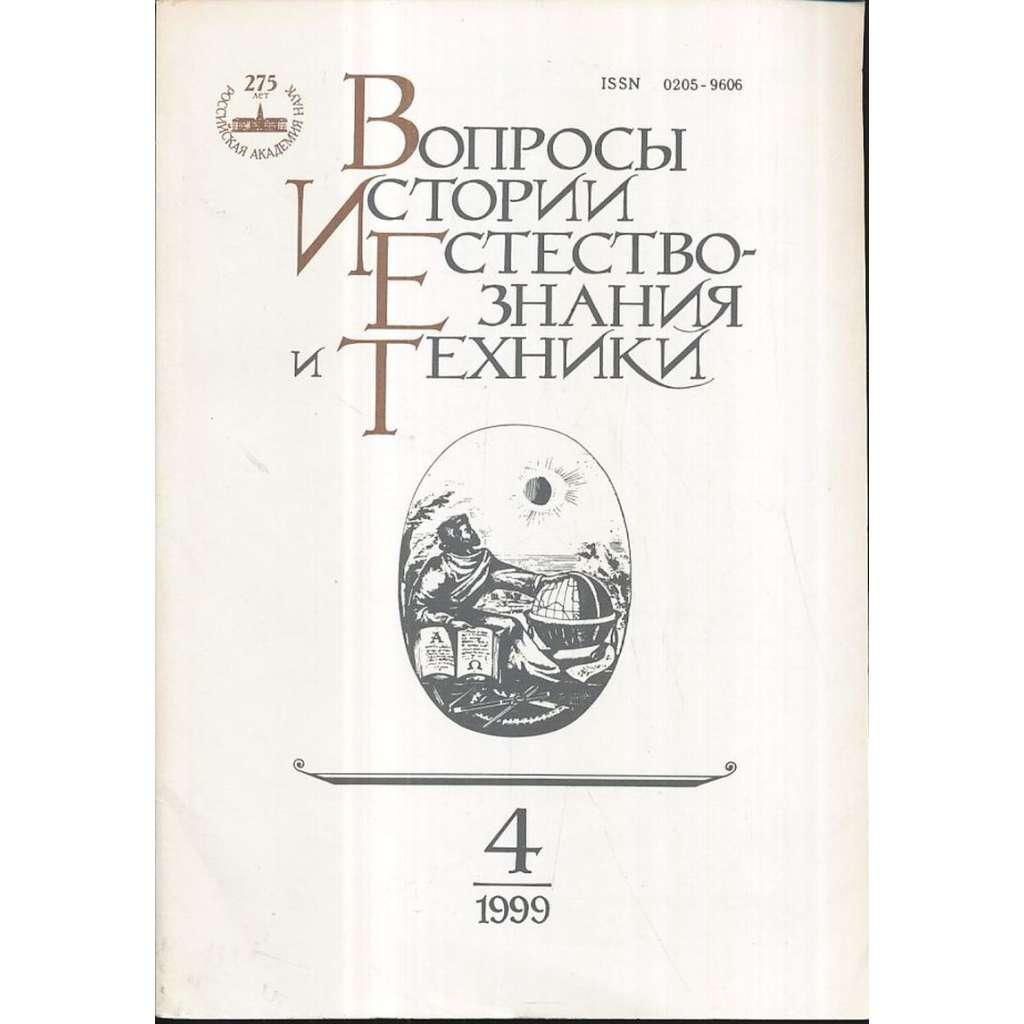 Вопросы истории естествознания...,1999/4