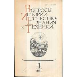 Вопросы истории естествознания...,1981/4