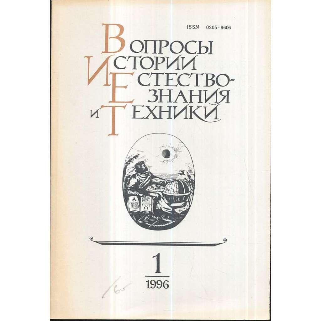 Вопросы истории естествознания...,1996/1