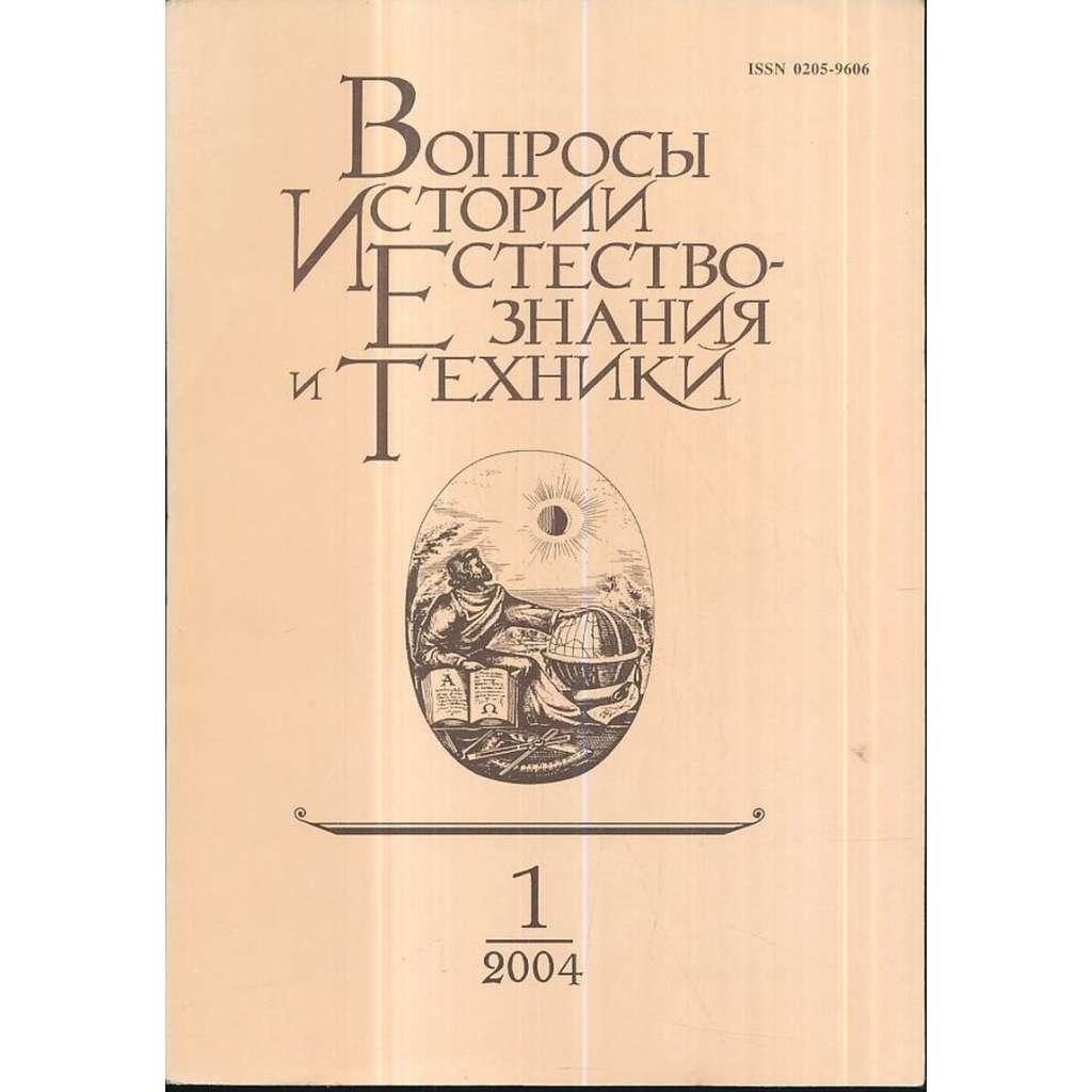 Вопросы истории естествознания...,2004/1