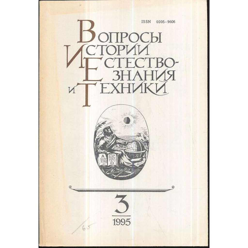 Вопросы истории естествознания...,1995/3
