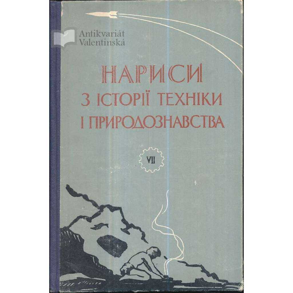 Нариси з истории техники и природознавства 1966/VII