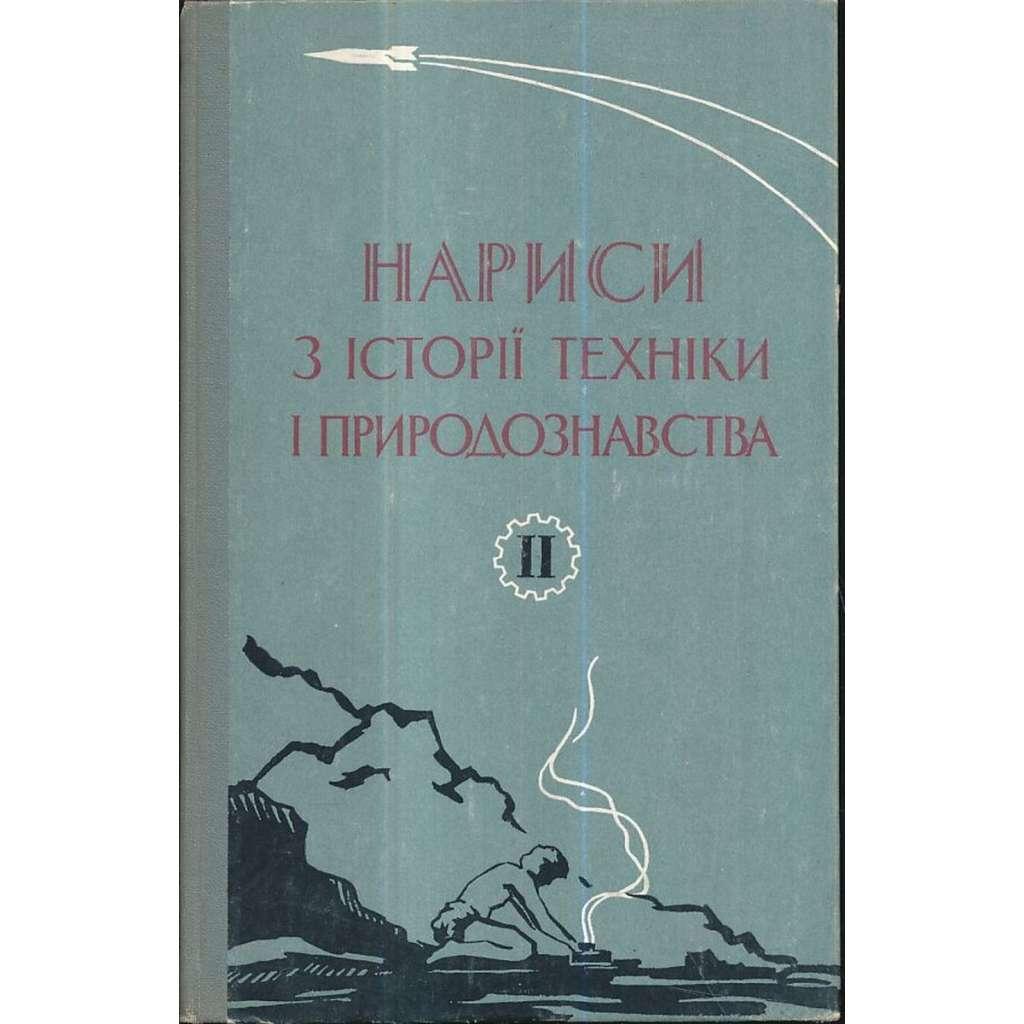 Нариси з истории техники и природознавства 1962/II