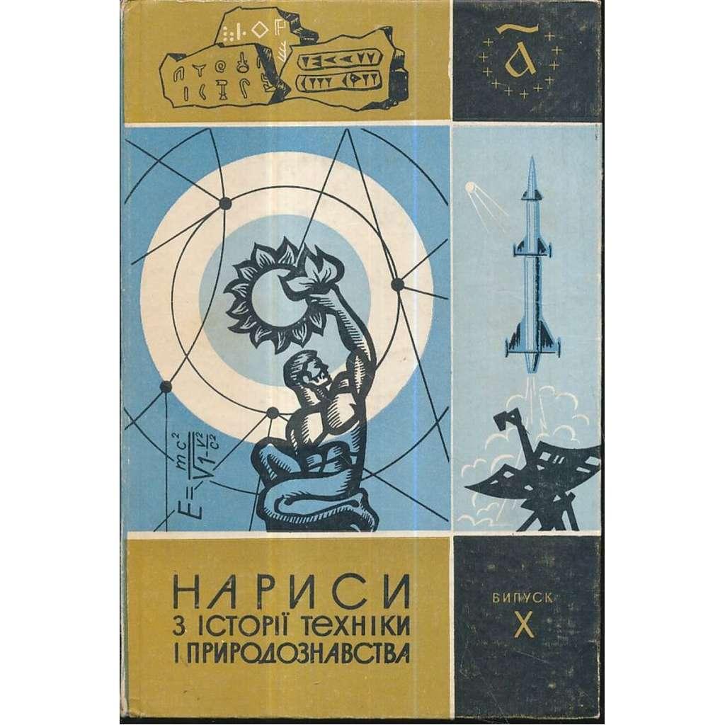 Нариси з истории техники и природознавства 1968/X