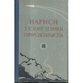 Нариси з истории техники и природознавства 1963/III