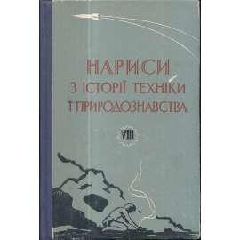 Нариси з истории техники и природознавства 1966/VIII