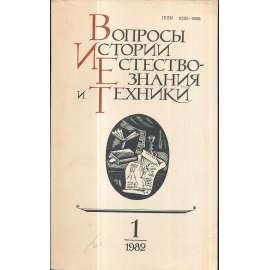 Вопросы истории естествознания...,1982/1