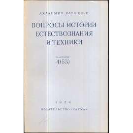 Вопросы истории естествознания...,1976/4(53)