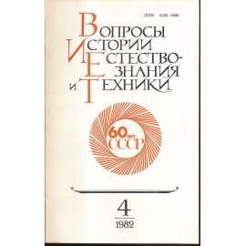 Вопросы истории естествознания...,1982/4