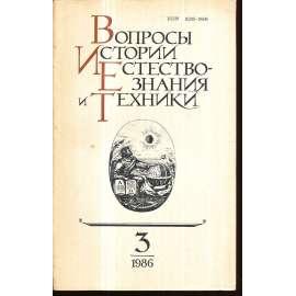 Вопросы истории естествознания...,1986/3