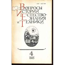 Вопросы истории естествознания...,1985/4