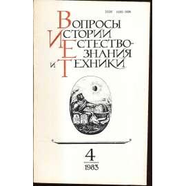 Вопросы истории естествознания...,1983/4
