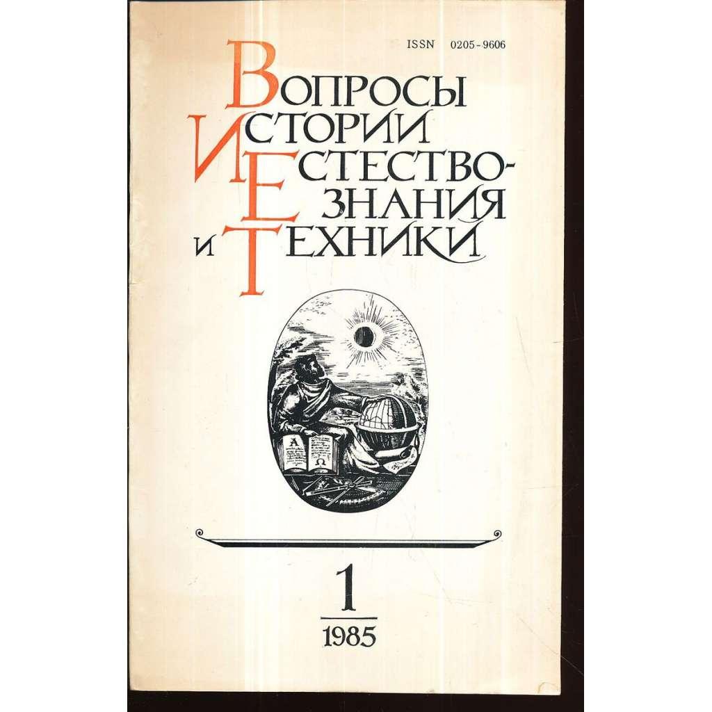 Вопросы истории естествознания...,1985/1
