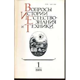 Вопросы истории естествознания...,1984/1
